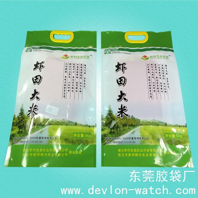 大米包装袋(三边封包装袋)